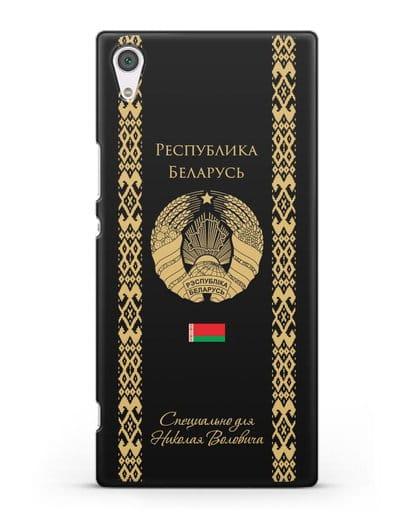 Чехол с орнаментом и гербом Республики Беларусь с именем, фамилией на русском языке силикон черный для Sony Xperia XA1 Ultra