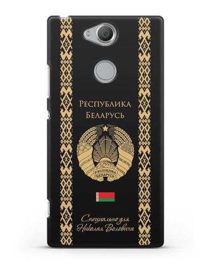 Чехол с орнаментом и гербом Республики Беларусь с именем, фамилией на русском языке силикон черный для Sony Xperia XA2