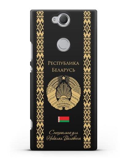 Чехол с орнаментом и гербом Республики Беларусь с именем, фамилией на русском языке силикон черный для Sony Xperia XA2 Plus