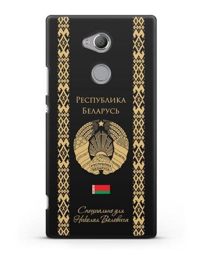 Чехол с орнаментом и гербом Республики Беларусь с именем, фамилией на русском языке силикон черный для Sony Xperia XA2 Ultra