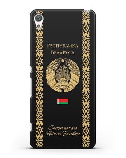 Чехол с орнаментом и гербом Республики Беларусь с именем, фамилией на русском языке силикон черный для Sony Xperia XA