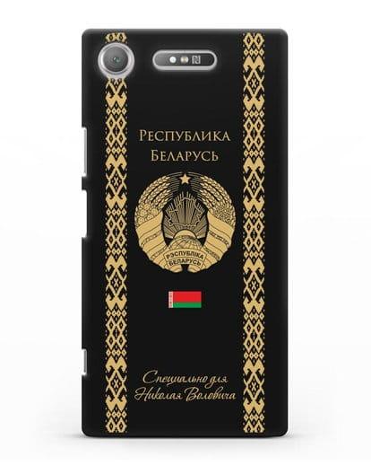 Чехол с орнаментом и гербом Республики Беларусь с именем, фамилией на русском языке силикон черный для Sony Xperia XZ1