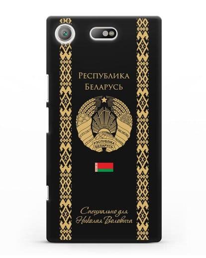 Чехол с орнаментом и гербом Республики Беларусь с именем, фамилией на русском языке силикон черный для Sony Xperia XZ1 Compact