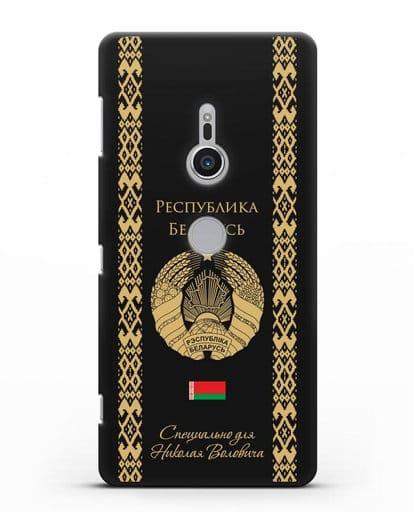 Чехол с орнаментом и гербом Республики Беларусь с именем, фамилией на русском языке силикон черный для Sony Xperia XZ2