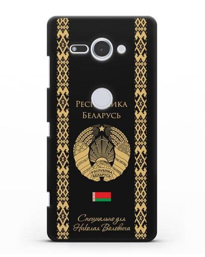 Чехол с орнаментом и гербом Республики Беларусь с именем, фамилией на русском языке силикон черный для Sony Xperia XZ2 Compact