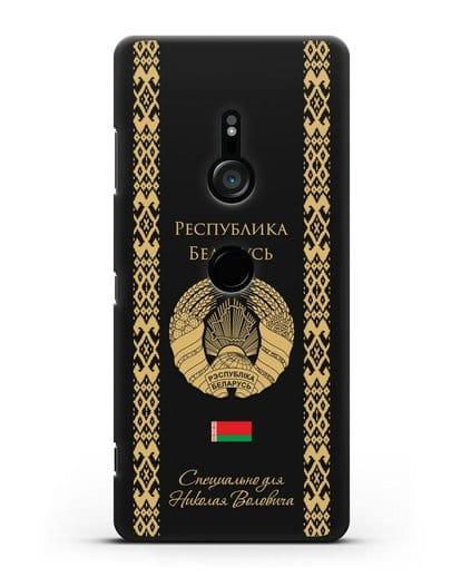 Чехол с орнаментом и гербом Республики Беларусь с именем, фамилией на русском языке силикон черный для Sony Xperia XZ3
