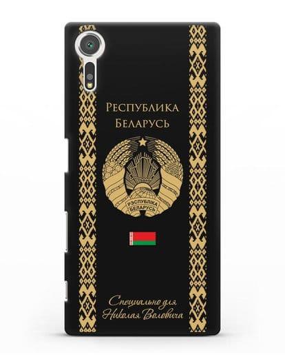 Чехол с орнаментом и гербом Республики Беларусь с именем, фамилией на русском языке силикон черный для Sony Xperia XZ