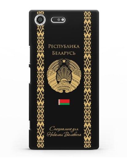 Чехол с орнаментом и гербом Республики Беларусь с именем, фамилией на русском языке силикон черный для Sony Xperia XZ Premium