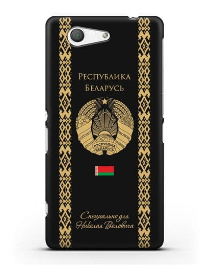 Чехол с орнаментом и гербом Республики Беларусь с именем, фамилией на русском языке силикон черный для Sony Xperia Z3 Compact