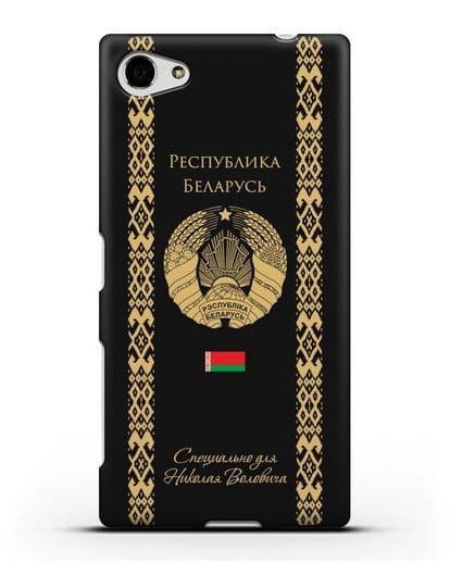 Чехол с орнаментом и гербом Республики Беларусь с именем, фамилией на русском языке силикон черный для Sony Xperia Z5 Compact