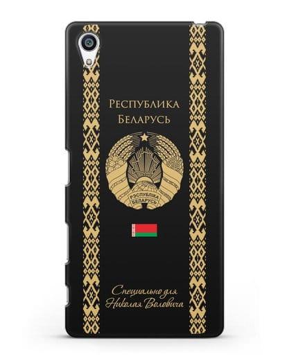 Чехол с орнаментом и гербом Республики Беларусь с именем, фамилией на русском языке силикон черный для Sony Xperia Z5 Premium