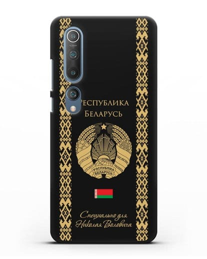 Чехол с орнаментом и гербом Республики Беларусь с именем, фамилией на русском языке силикон черный для Xiaomi Mi 10 Pro
