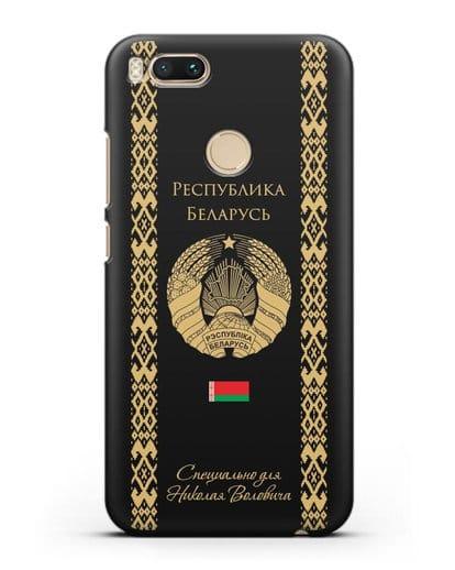 Чехол с орнаментом и гербом Республики Беларусь с именем, фамилией на русском языке силикон черный для Xiaomi Mi 5X