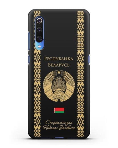 Чехол с орнаментом и гербом Республики Беларусь с именем, фамилией на русском языке силикон черный для Xiaomi Mi 9