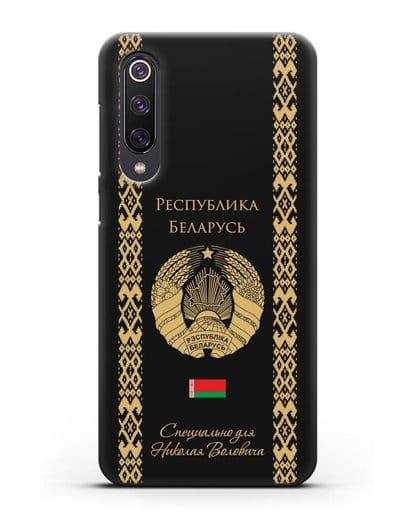 Чехол с орнаментом и гербом Республики Беларусь с именем, фамилией на русском языке силикон черный для Xiaomi Mi 9 SE