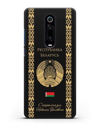 Чехол с орнаментом и гербом Республики Беларусь с именем, фамилией на русском языке силикон черный для Xiaomi Mi 9T