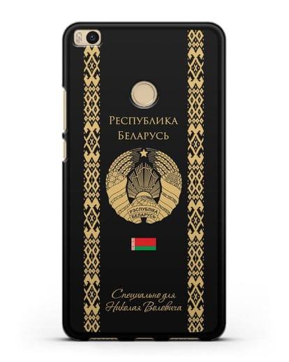 Чехол с орнаментом и гербом Республики Беларусь с именем, фамилией на русском языке силикон черный для Xiaomi Mi Max 2