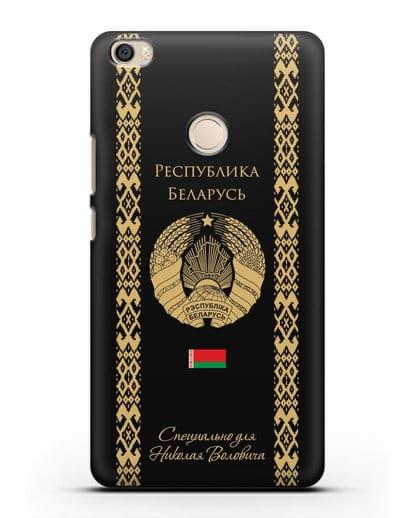 Чехол с орнаментом и гербом Республики Беларусь с именем, фамилией на русском языке силикон черный для Xiaomi Mi Max