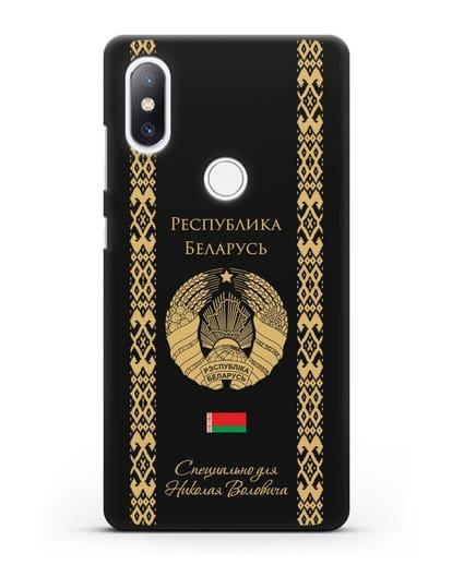 Чехол с орнаментом и гербом Республики Беларусь с именем, фамилией на русском языке силикон черный для Xiaomi Mi Mix 2S