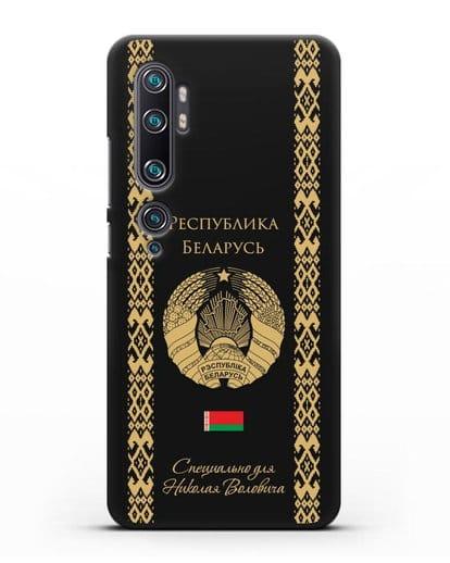 Чехол с орнаментом и гербом Республики Беларусь с именем, фамилией на русском языке силикон черный для Xiaomi Mi Note 10
