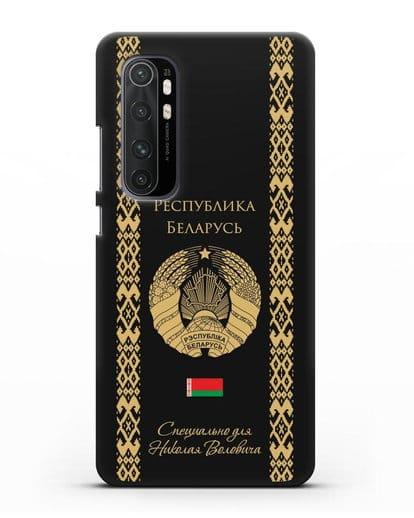 Чехол с орнаментом и гербом Республики Беларусь с именем, фамилией на русском языке силикон черный для Xiaomi Mi Note 10 lite