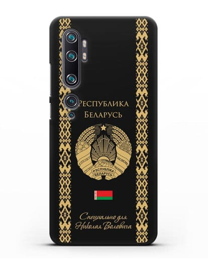 Чехол с орнаментом и гербом Республики Беларусь с именем, фамилией на русском языке силикон черный для Xiaomi Mi Note 10 Pro