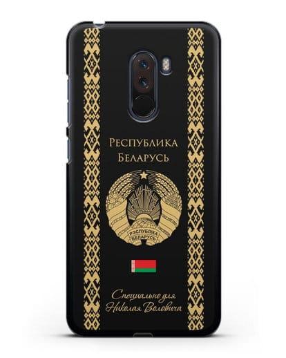 Чехол с орнаментом и гербом Республики Беларусь с именем, фамилией на русском языке силикон черный для Xiaomi Pocophone F1