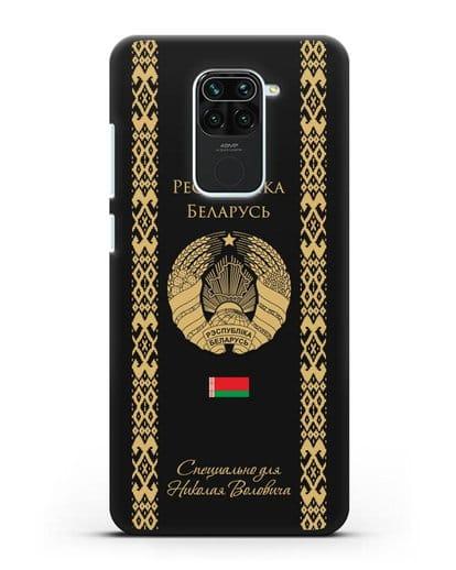 Чехол с орнаментом и гербом Республики Беларусь с именем, фамилией на русском языке силикон черный для Xiaomi Redmi 10X