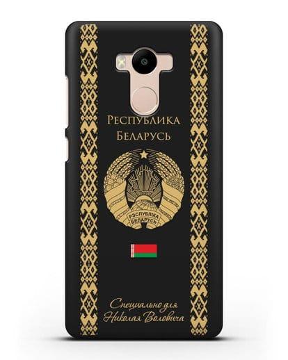Чехол с орнаментом и гербом Республики Беларусь с именем, фамилией на русском языке силикон черный для Xiaomi Redmi 4 Pro