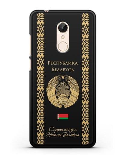 Чехол с орнаментом и гербом Республики Беларусь с именем, фамилией на русском языке силикон черный для Xiaomi Redmi 5 Plus