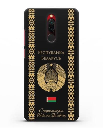 Чехол с орнаментом и гербом Республики Беларусь с именем, фамилией на русском языке силикон черный для Xiaomi Redmi 8