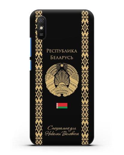 Чехол с орнаментом и гербом Республики Беларусь с именем, фамилией на русском языке силикон черный для Xiaomi Redmi 9A