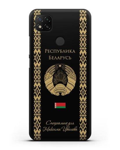 Чехол с орнаментом и гербом Республики Беларусь с именем, фамилией на русском языке силикон черный для Xiaomi Redmi 9С
