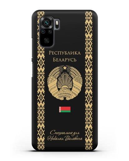 Чехол с орнаментом и гербом Республики Беларусь с именем, фамилией на русском языке силикон черный для Xiaomi Redmi Note 10