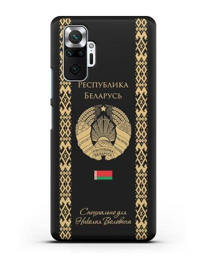Чехол с орнаментом и гербом Республики Беларусь с именем, фамилией на русском языке силикон черный для Xiaomi Redmi Note 10 Pro