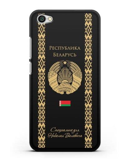 Чехол с орнаментом и гербом Республики Беларусь с именем, фамилией на русском языке силикон черный для Xiaomi Redmi Note 5A