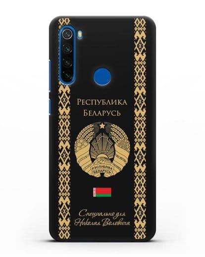 Чехол с орнаментом и гербом Республики Беларусь с именем, фамилией на русском языке силикон черный для Xiaomi Redmi Note 8T