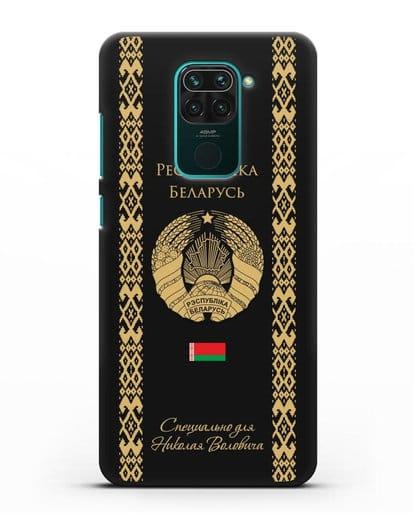 Чехол с орнаментом и гербом Республики Беларусь с именем, фамилией на русском языке силикон черный для Xiaomi Redmi Note 9