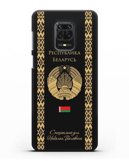 Чехол с орнаментом и гербом Республики Беларусь с именем, фамилией на русском языке силикон черный для Xiaomi Redmi Note 9 Pro