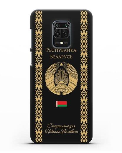 Чехол с орнаментом и гербом Республики Беларусь с именем, фамилией на русском языке силикон черный для Xiaomi Redmi Note 9S