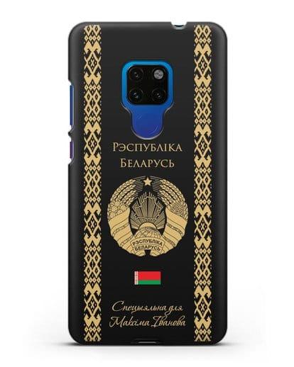Чехол с орнаментом и гербом Республики Беларусь с именем, фамилией на белорусском языке силикон черный для Huawei Mate 20