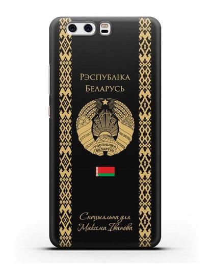 Чехол с орнаментом и гербом Республики Беларусь с именем, фамилией на белорусском языке силикон черный для Huawei P10 Plus
