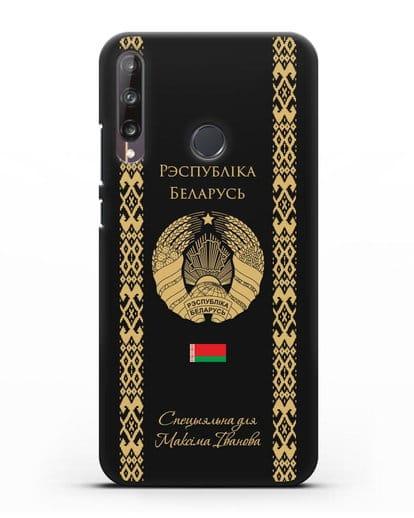 Чехол с орнаментом и гербом Республики Беларусь с именем, фамилией на белорусском языке силикон черный для Huawei P40 lite E
