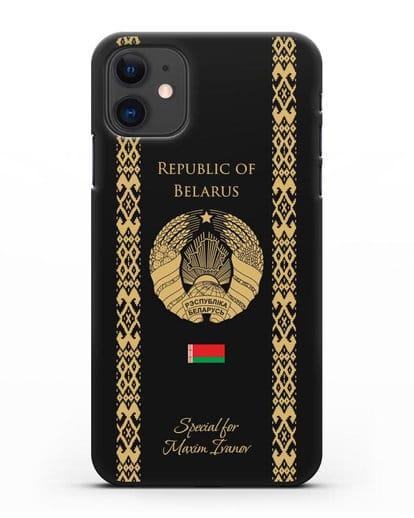 Чехол с орнаментом и гербом Республики Беларусь с именем, фамилией на английском языке силикон черный для iPhone 11