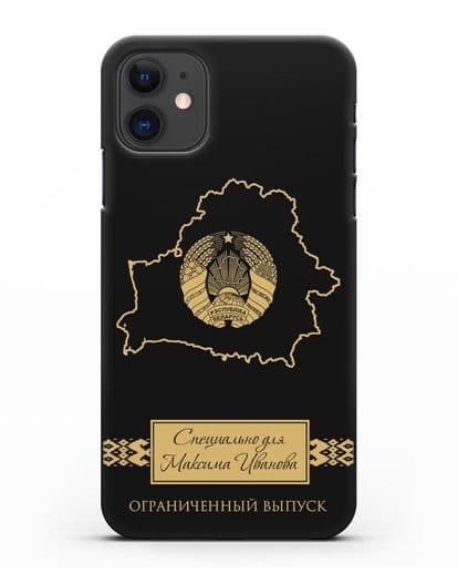 Чехол с силуэтом и гербом Республики Беларусь с именем, фамилией на русском языке силикон черный для iPhone 11