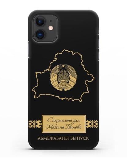 Чехол с силуэтом и гербом Республики Беларусь с именем, фамилией на белорусском языке силикон черный для iPhone 11