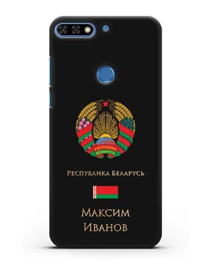 Чехол с гербом Беларуси с именем, фамилией на русском языке силикон черный для Honor 7C Pro
