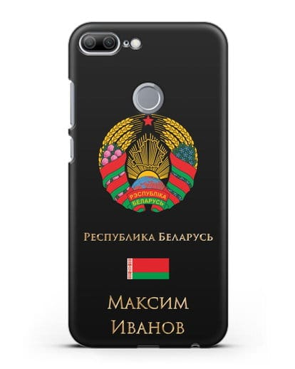 Чехол с гербом Беларуси с именем, фамилией на русском языке силикон черный для Honor 9 Lite