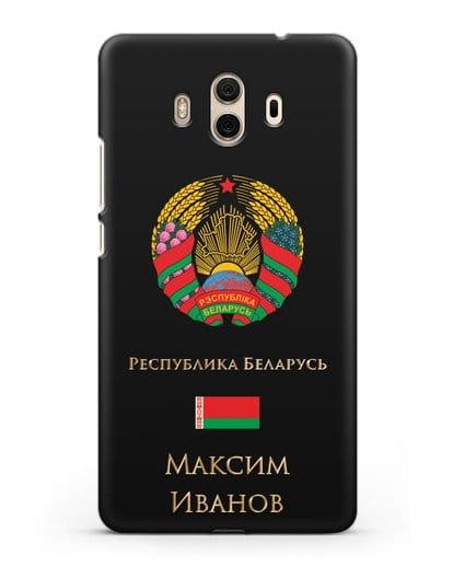 Чехол с гербом Беларуси с именем, фамилией на русском языке силикон черный для Huawei Mate 10