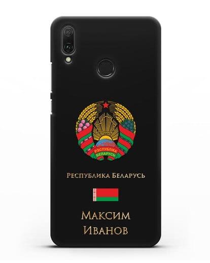 Чехол с гербом Беларуси с именем, фамилией на русском языке силикон черный для Huawei Y9 2019